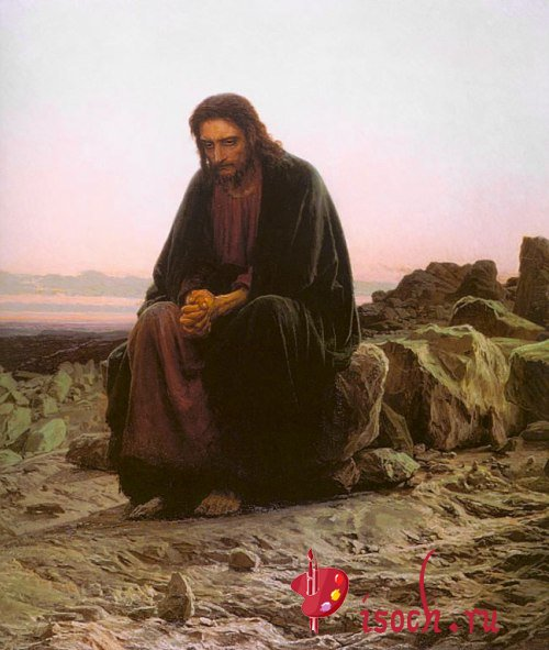 Картина И.Н. Крамского «Христос в пустыне»