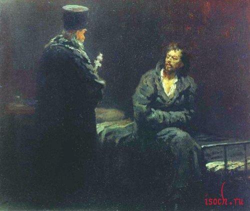 Картина И.Е. Репина «Отказ от исповеди»
