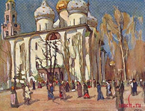 Картина К.Ф. Юона «Праздничный день»