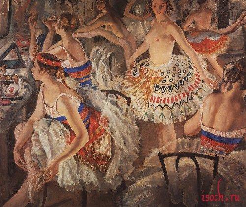 Картина З.Е. Серебряковой «В балетной уборной (Большие балерины)»