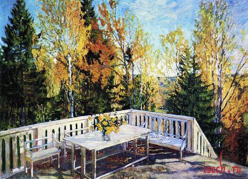 Картина С.Ю. Жуковского «Осень. Веранда»