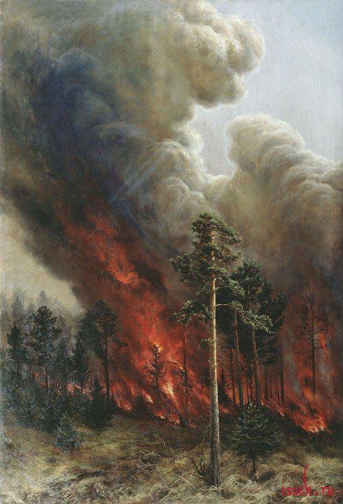 Картина А.К. Денисова-Уральского «Лесной пожар»