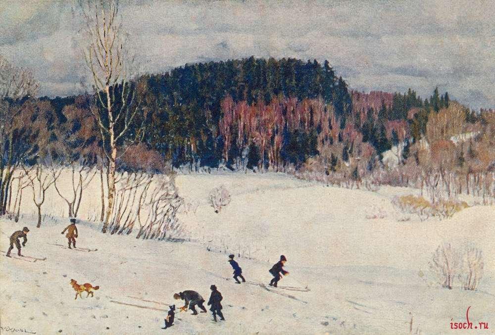 Картина К.Ф. Юона «Пейзаж с лыжниками»