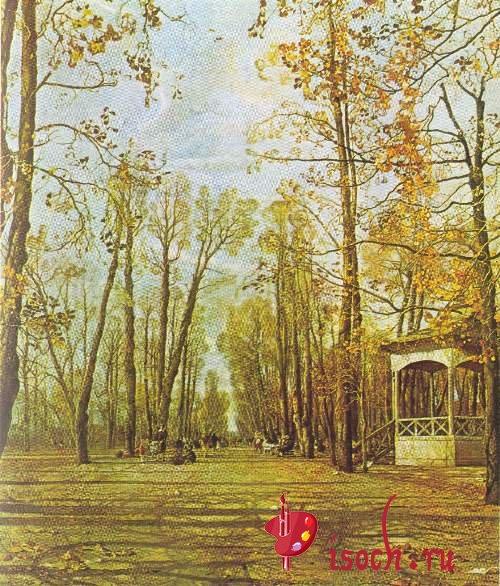 Картина И.И. Бродского «Летний сад осенью»