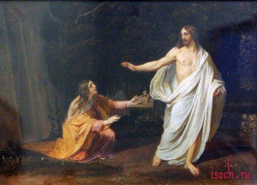 Картина А.А. Иванова «Явление Христа Марии Магдалине после Воскресения»
