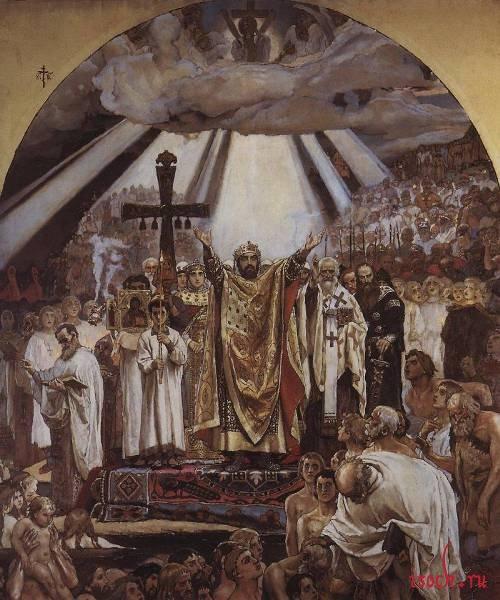 Картина В.М. Васнецова «Крещение Руси»