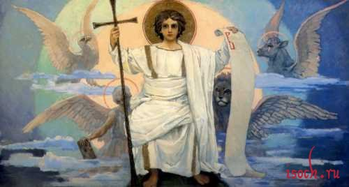 Картина В.М. Васнецова «Единородный Сын Слово Божие»