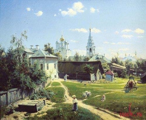 Картина В.Д. Поленова «Московский дворик»