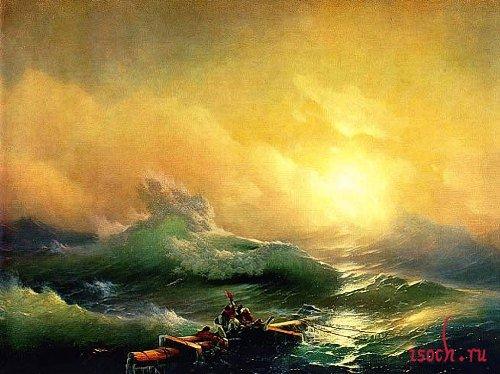 Картина И.К. Айвазовского «Девятый вал»
