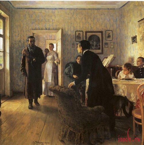 Картина И.Е. Репина «Не ждали»