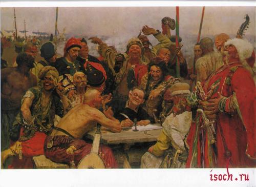 Картина И.Е. Репина «Запорожцы, пишущие письмо турецкому султану»