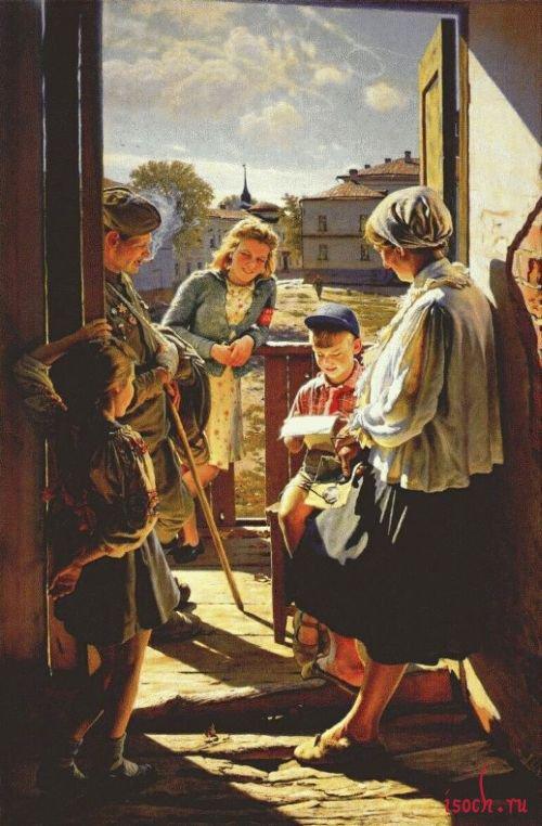Картина А.И. Лактионова «Письмо с фронта»