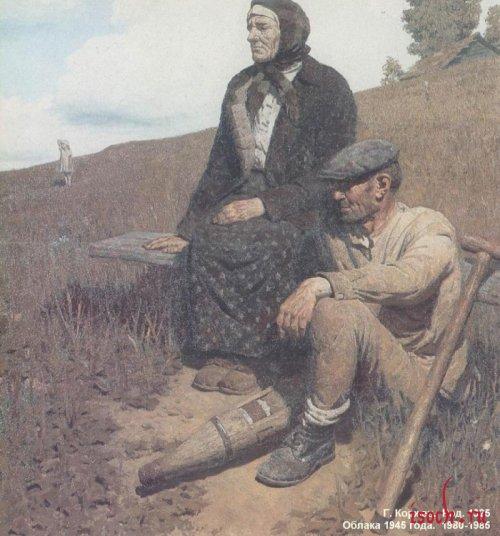 Картина Г.М. Коржева «Облака 1945 года»